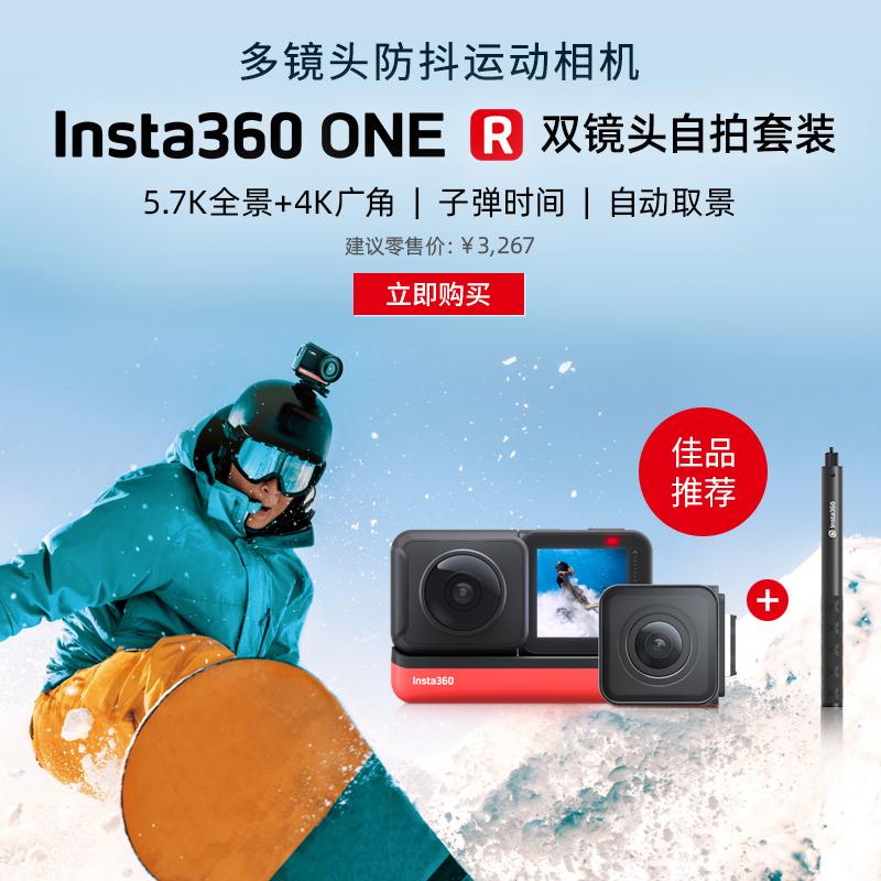 Insta360 One R 一英寸自拍套装