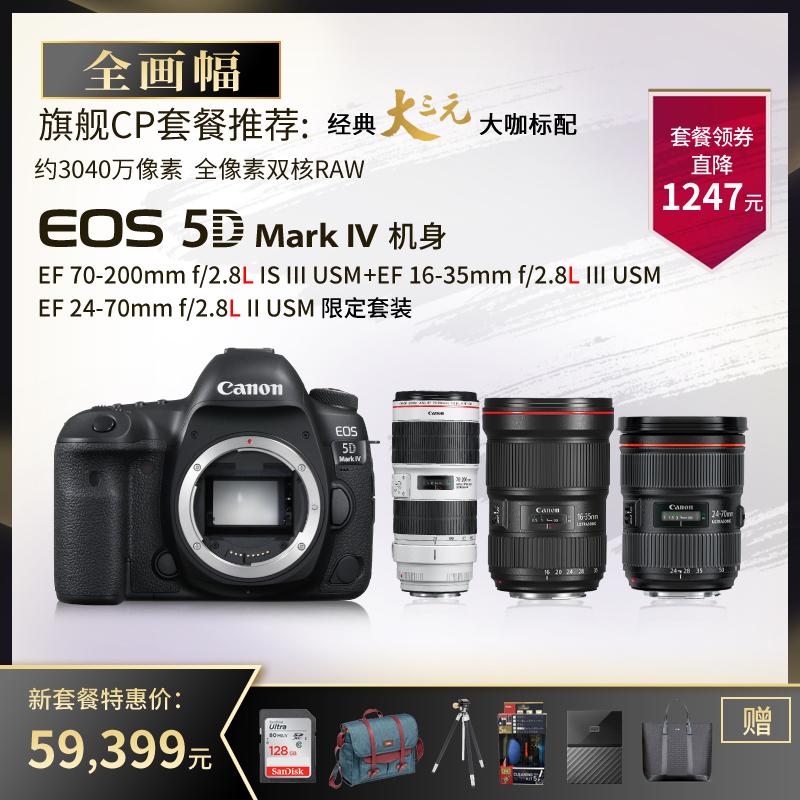 EOS 5D Mark IV机身+大三元镜头 限定套装