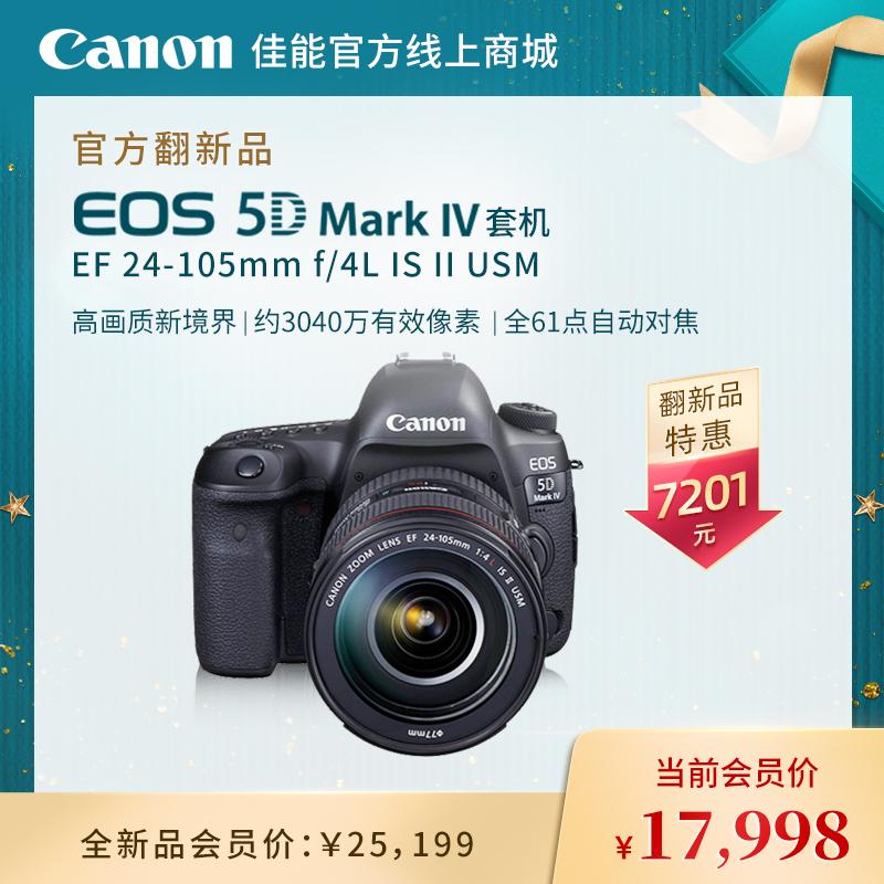 官方翻新品-EOS 5D Mark IV 套机 EF 24-105mm f/4L IS II USM