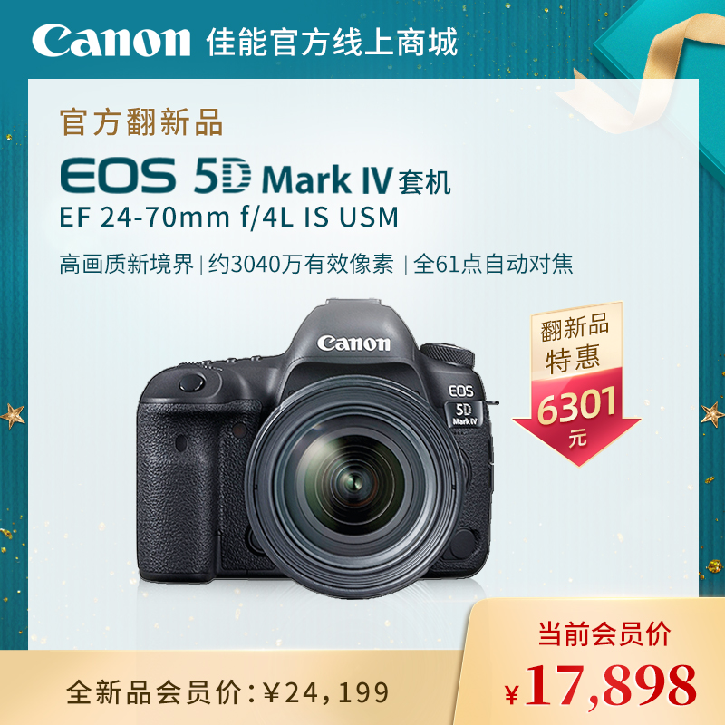 官方翻新品-EOS 5D Mark IV 套机 EF 24-70mm f/4L IS USM