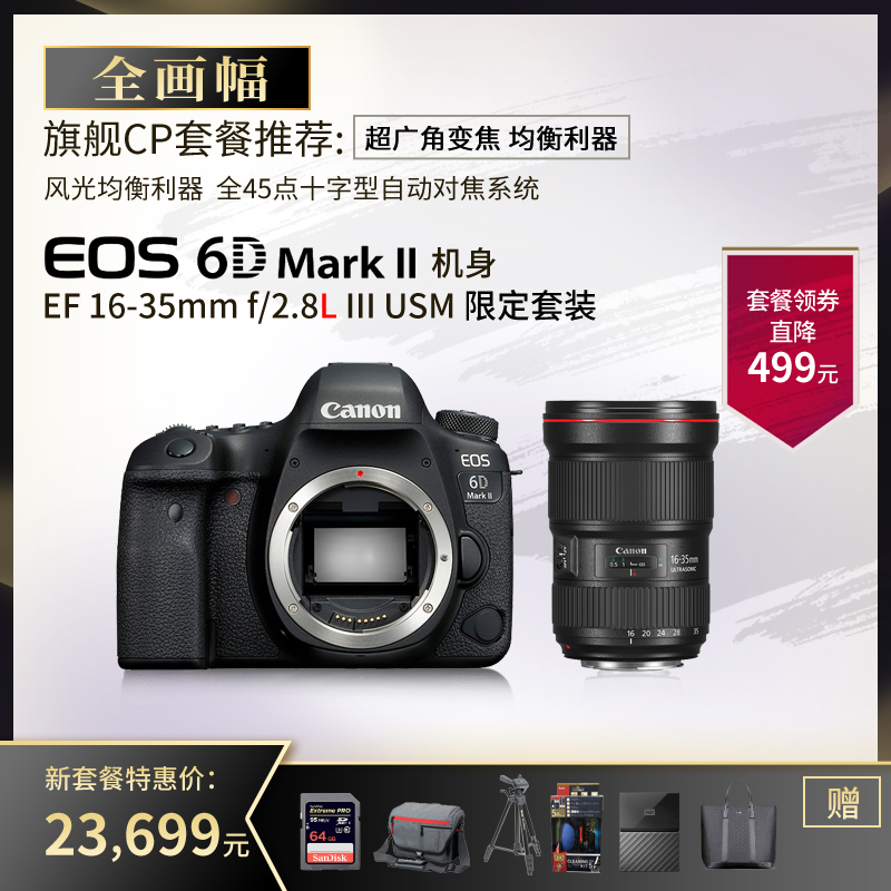 EOS 6D Mark II 机身+EF 16-35mm f/2.8L III USM限定套装