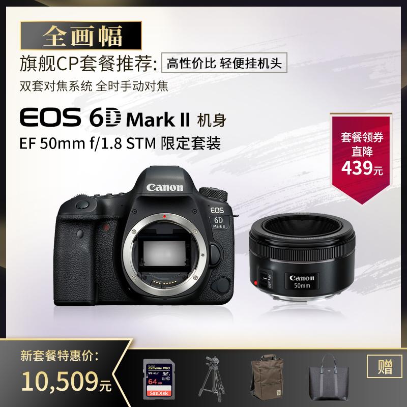EOS 6D Mark II 机身+EF 50mm f/1.8 STM限定套装