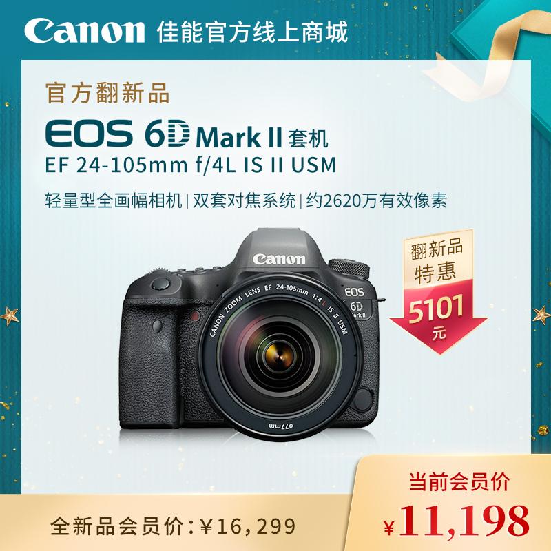 官方翻新品-EOS 6D Mark II 套机 EF 24-105mm f/4L IS II USM