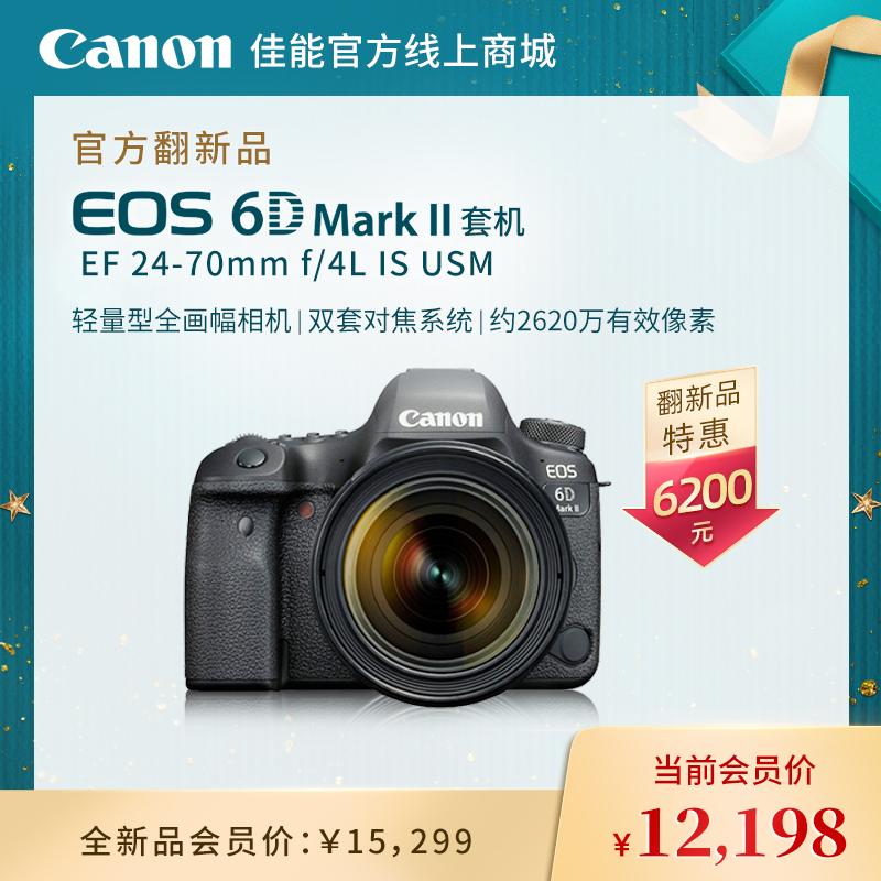 官方翻新品-EOS 6D Mark II 套机 EF 24-70mm f/4L IS USM