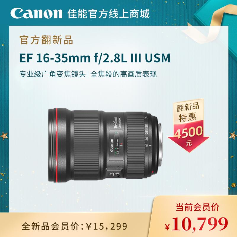 官方翻新品-EF 16-35mm f/2.8L III USM