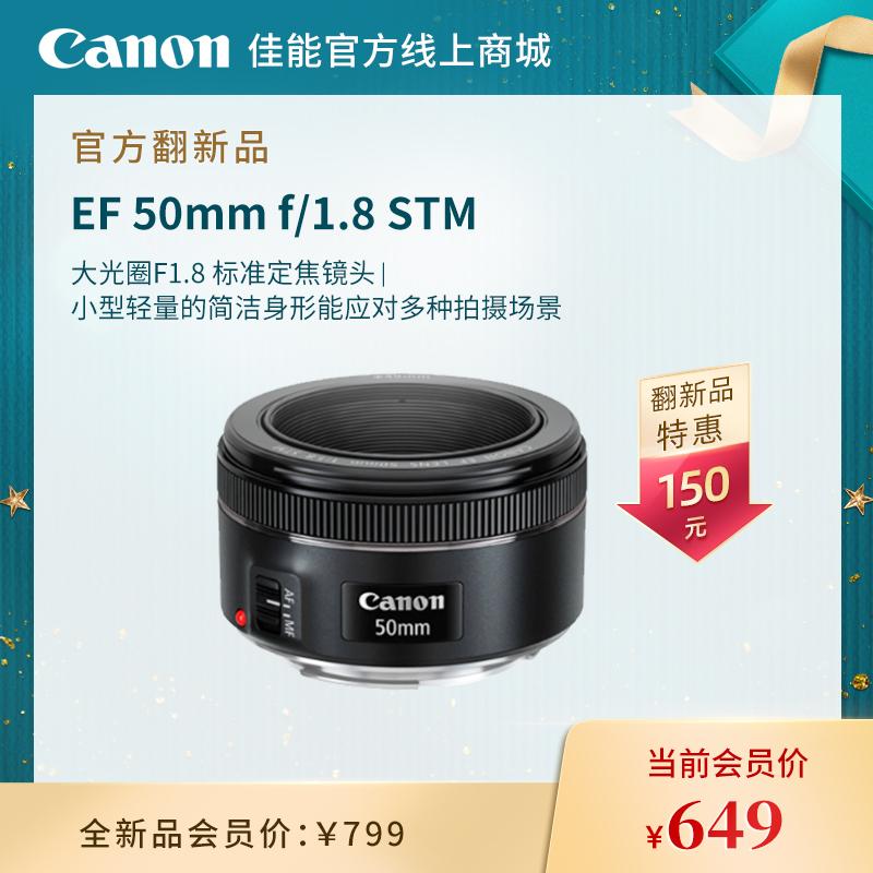 官方翻新品-EF 50mm f/1.8 STM