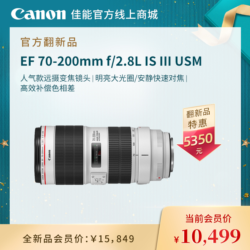 官方翻新品-EF 70-200mm f/2.8L IS III USM