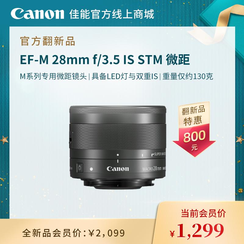 官方翻新品-EF-M 28mm f/3.5 IS STM 微距