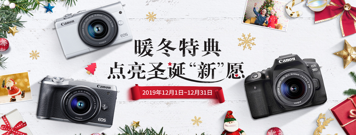 相机类12月活动