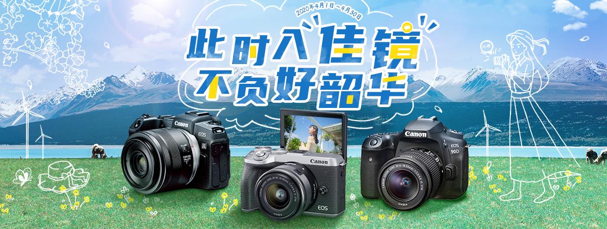 相机类3月活动