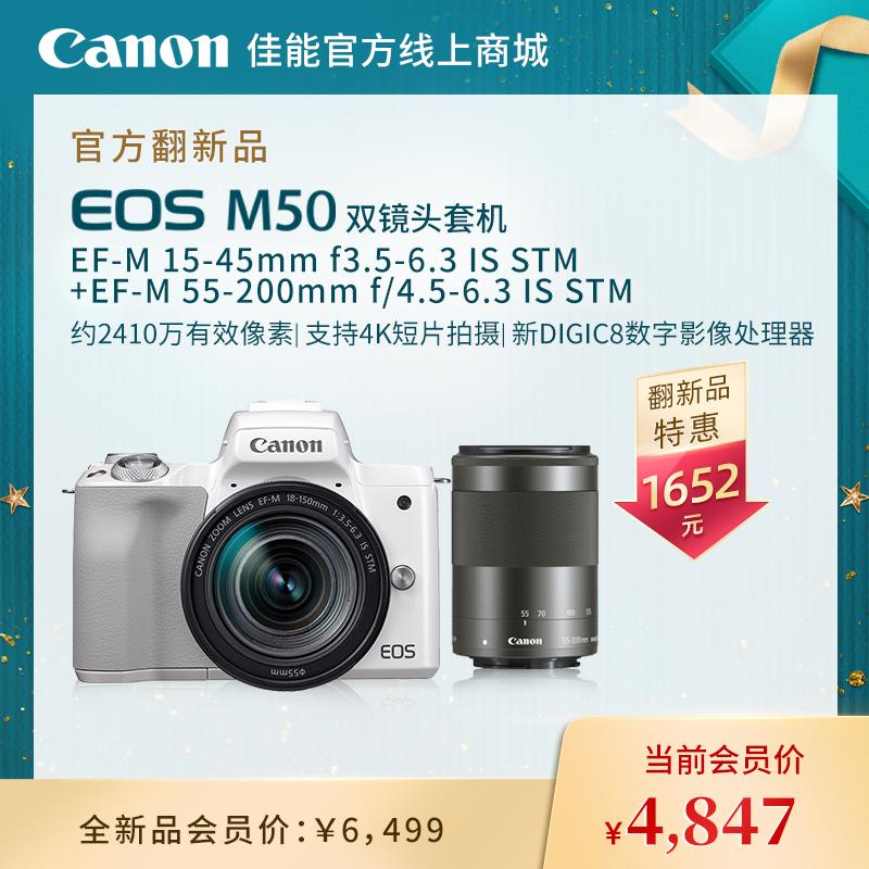 官方翻新品-EOS M50白色双头套EF-M15-45mmf3.5-6.3ISSTM+EF-M55-200mmf/4.5-6.3ISSTM