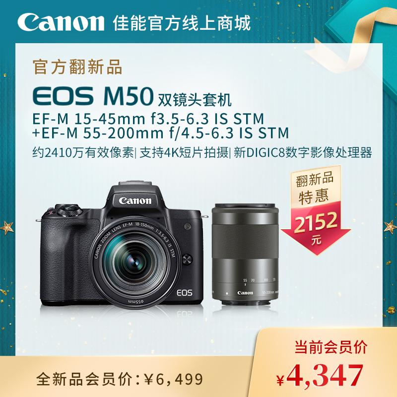 官方翻新品-EOS M50黑色双头套EF-M15-45mmf3.5-6.3ISSTM+EF-M55-200mmf/4.5-6.3ISSTM