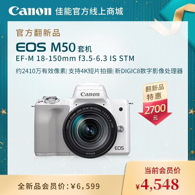 官方翻新品-EOSM50 白色套机 EF-M 18-150mm f3.5-6.3 IS STM(银色)