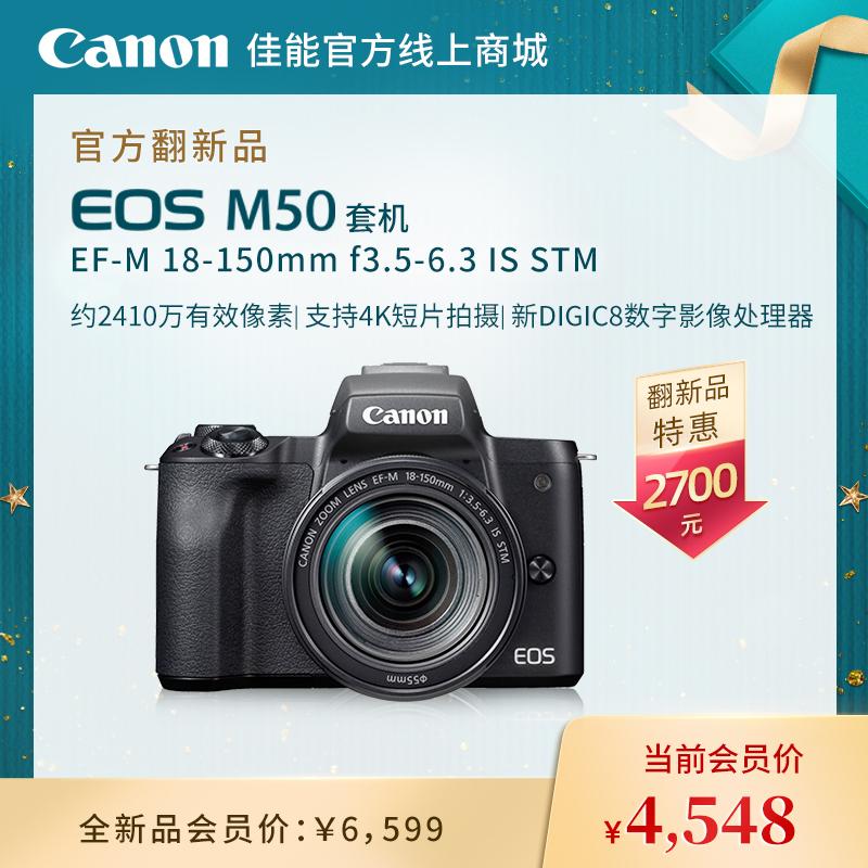 官方翻新品-EOSM50 黑色套机 EF-M 18-150mm f3.5-6.3 IS STM(黑色)