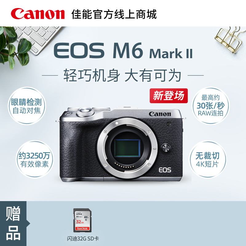 EOS M6 Mark II 银色机身