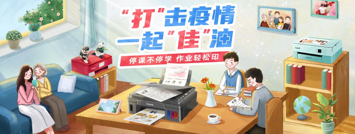 打印机类2月活动