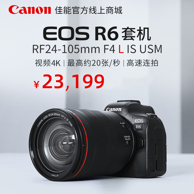 EOS R6 套机 RF24-105mm F4 L IS USM