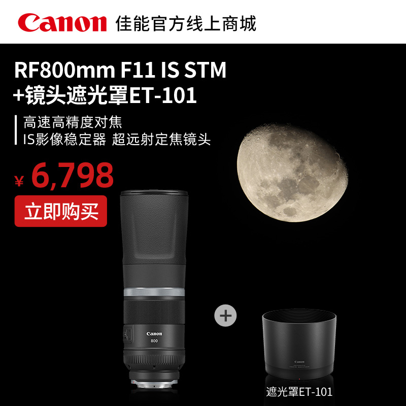 RF800mm F11 IS STM 镜头 +镜头遮光罩ET-101