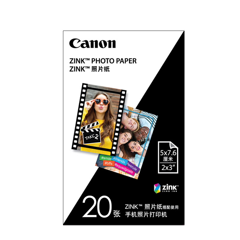 照片纸ZP-2030 5×7.6cm(20张/每包)