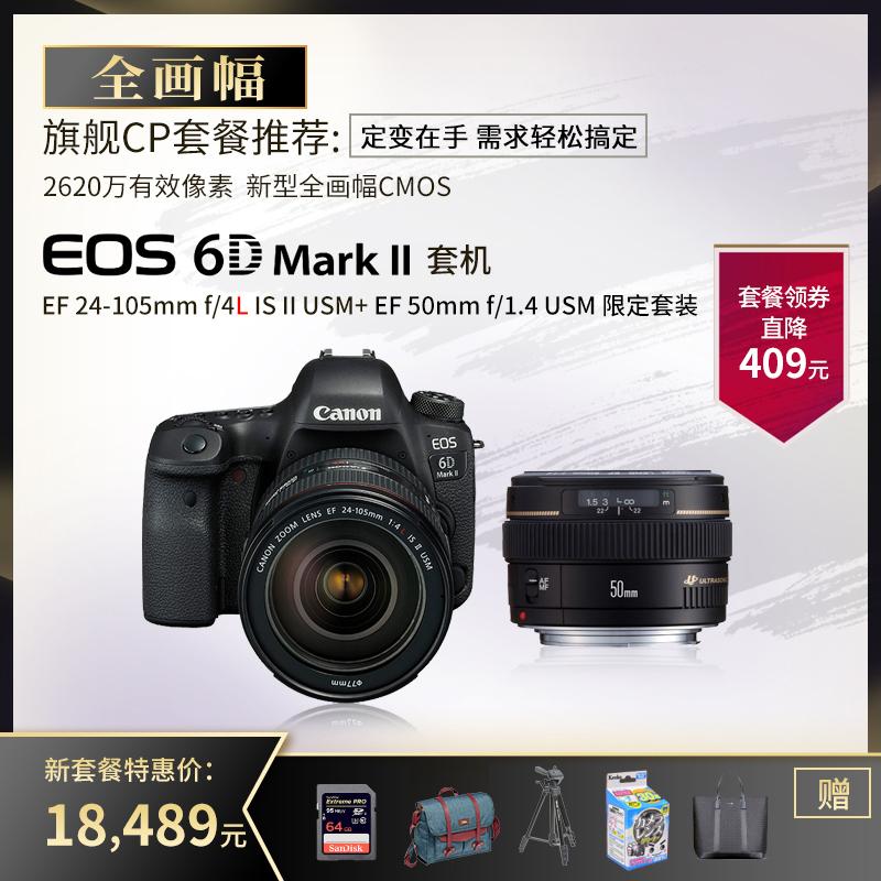 EOS 6D Mark II 套机 EF 24-105mm f/4L IS II USM+EF 50mm f/1.4 USM限定套装