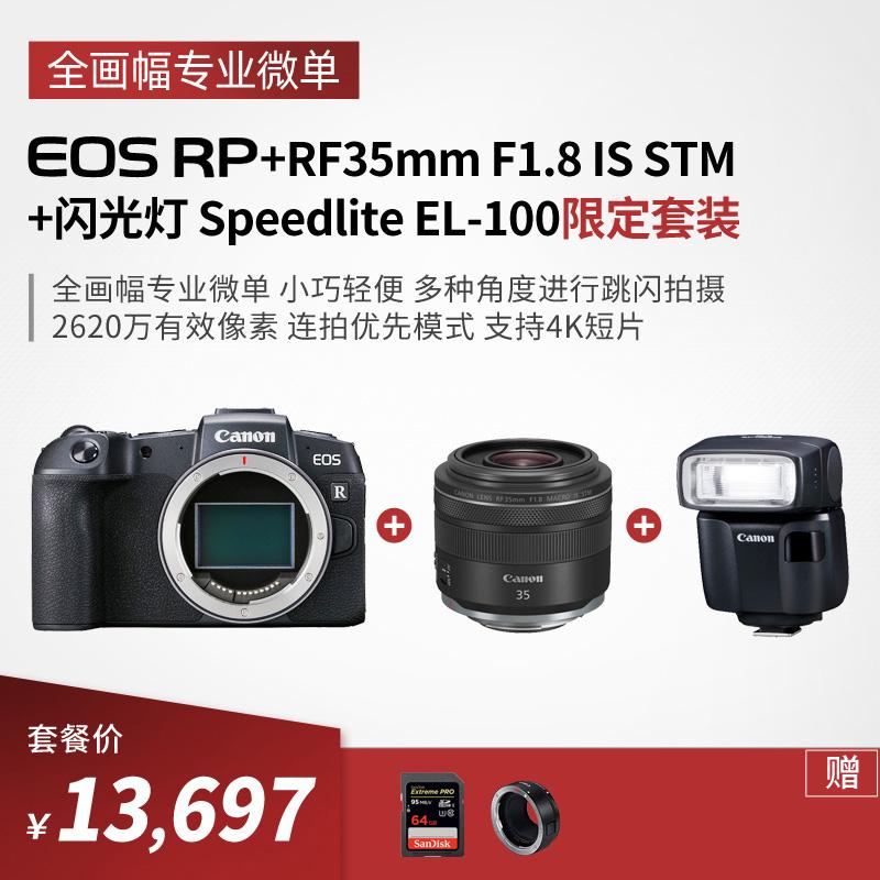 EOS RP机身+RF35mm F1.8 MACRO IS STM+闪光灯 Speedlite EL-100限定套装