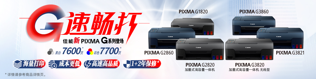 打印机及一体机