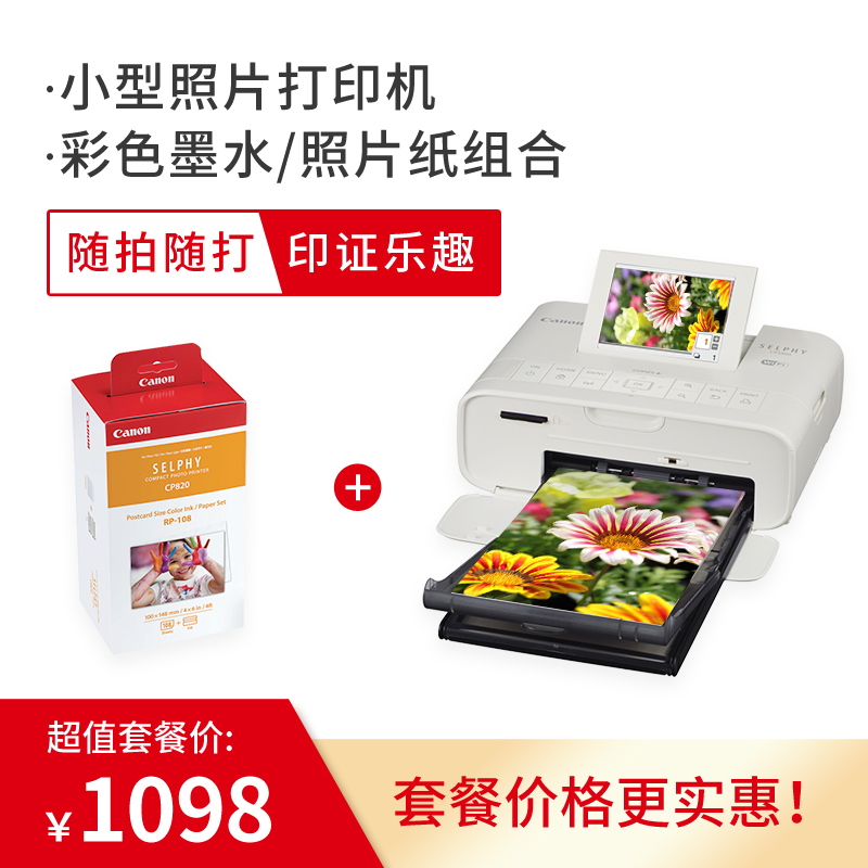 SELPHY CP1300 白色+彩色墨水/纸张组合RP-108