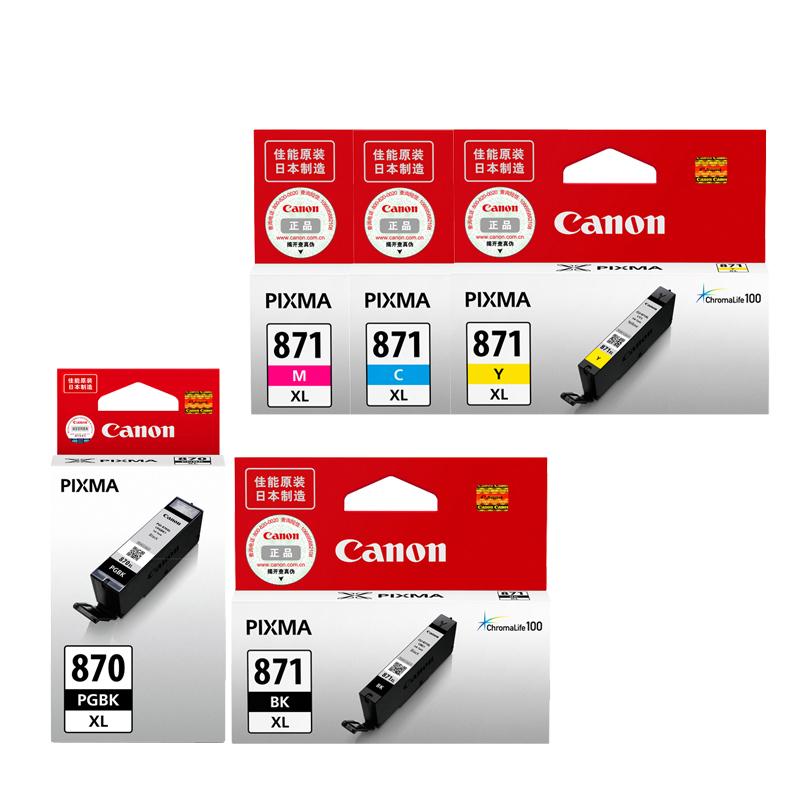 PGI-870 CLI-871 XL大容量系列5色墨盒套装(适用TS9080/TS8080/TS5080等)