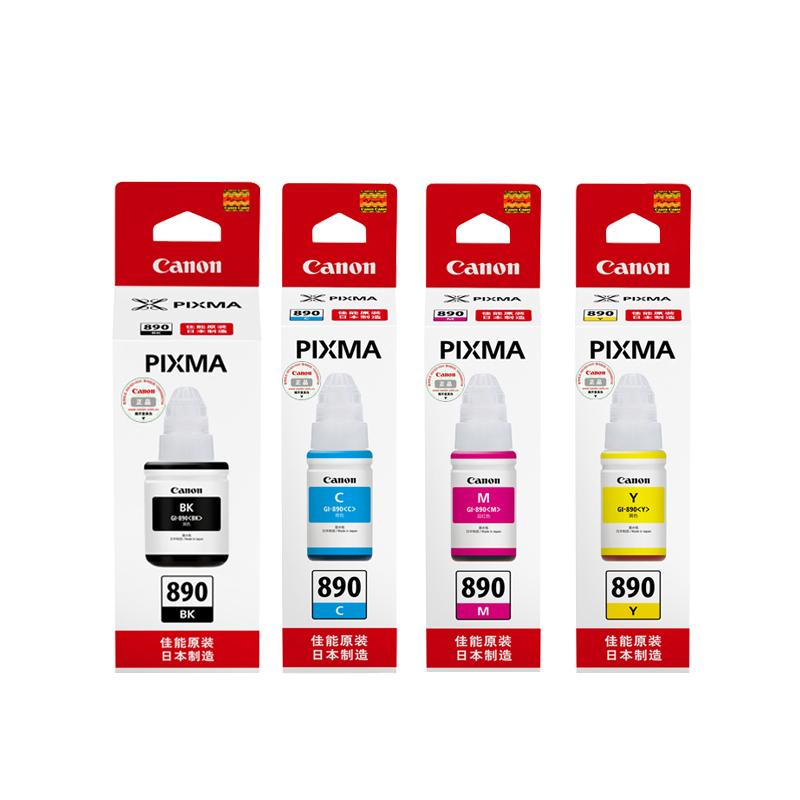 Canon/佳能 890 墨水瓶套装(适用G1810、G2810、G3810、G4810)