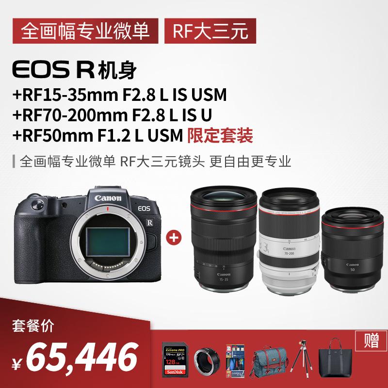 EOS R机身+RF15-35mm F2.8 L IS USM+RF70-200mm F2.8 L IS USM+RF50mm F1.2 L USM 限定套装
