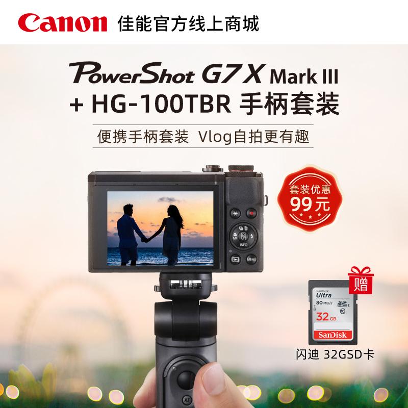 PowerShot G7X Mark III 黑色+三脚架手柄 HG-100TBR 套装