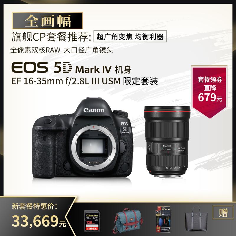 EOS 5D Mark IV 机身+EF 16-35mm f/2.8L III USM限定套装