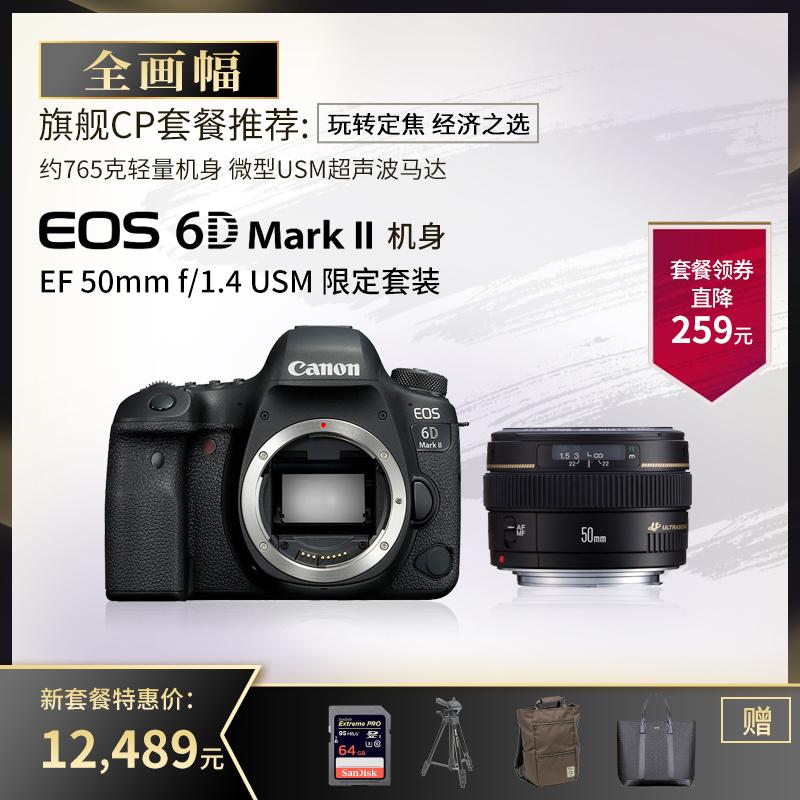 EOS 6D Mark II 机身+EF 50mm f/1.4 USM限定套装