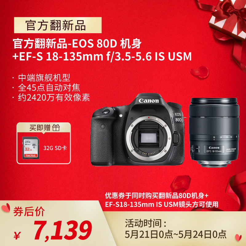 官方翻新品-EF-S 18-135mm f/3.5-5.6 IS USM