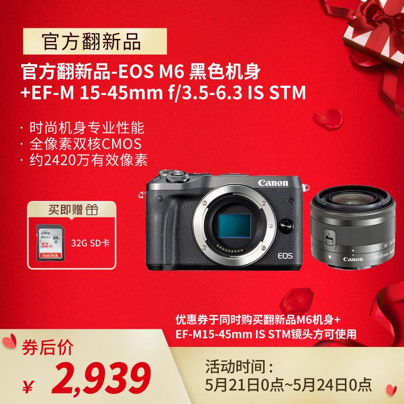 官方翻新品-EF-M 15-45mm f/3.5-6.3 IS STM