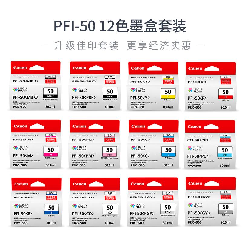 PFI-50 12色墨盒套装