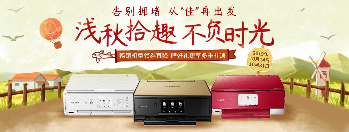 打印机类10月活动
