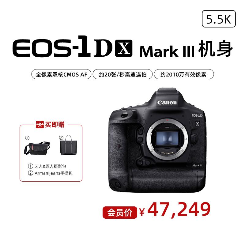 EOS-1D X Mark III 机身