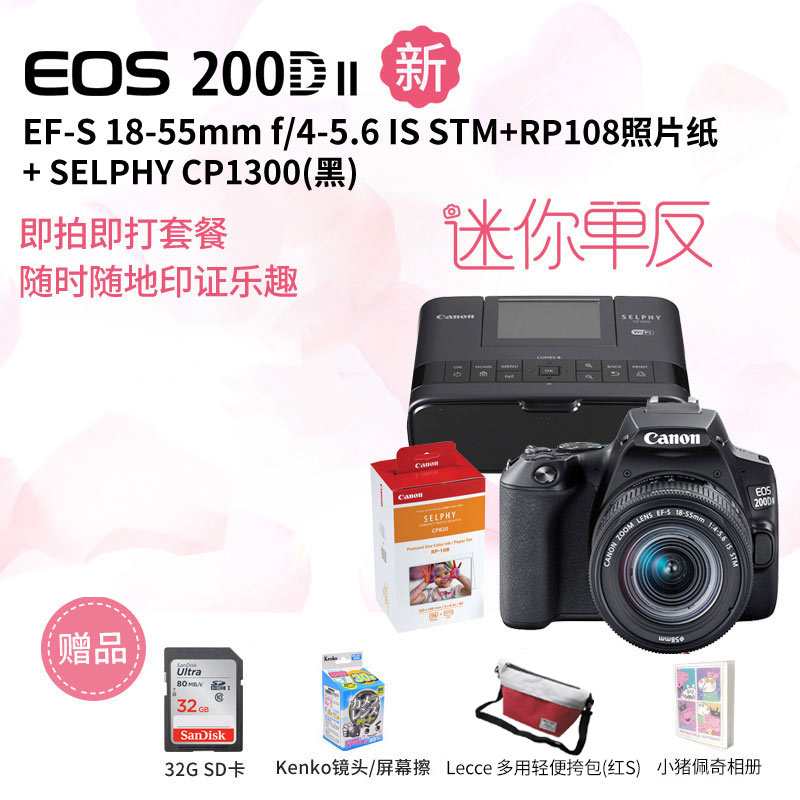 EOS 200D II(黑)18-55+SELPHY CP1300黑+RP108照片纸