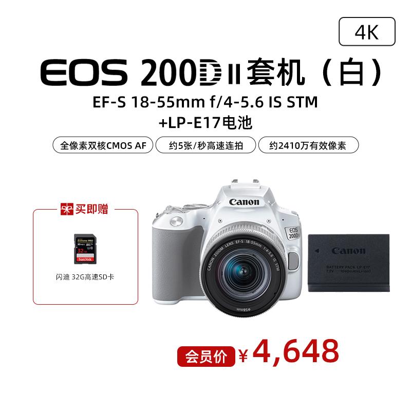 EOS 200D II(白)18-55+LP-E17电池
