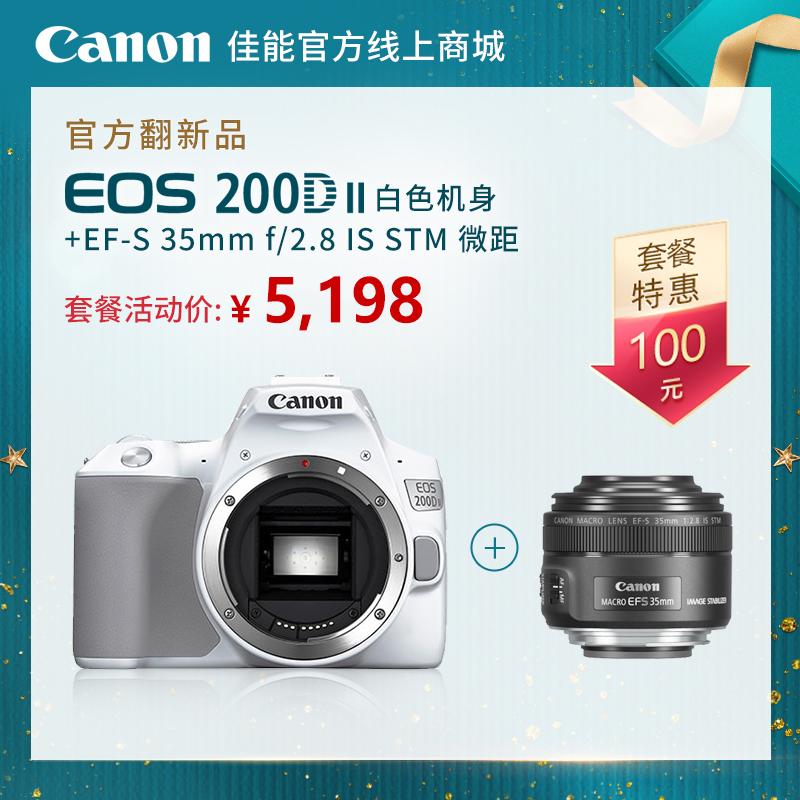 官方翻新品-EOS 200D II 白色机身+官方翻新品-EF-S 35mm f/2.8 IS STM 微距