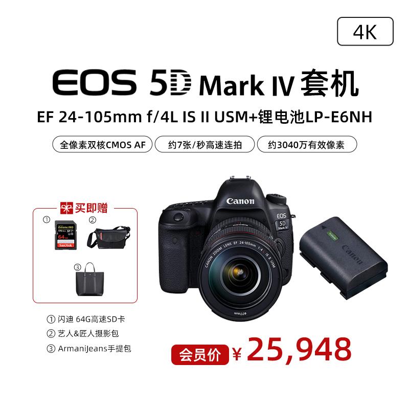 EOS 5D Mark IV 套机 EF 24-105mm f/4L IS II USM+锂电池LP-E6NH