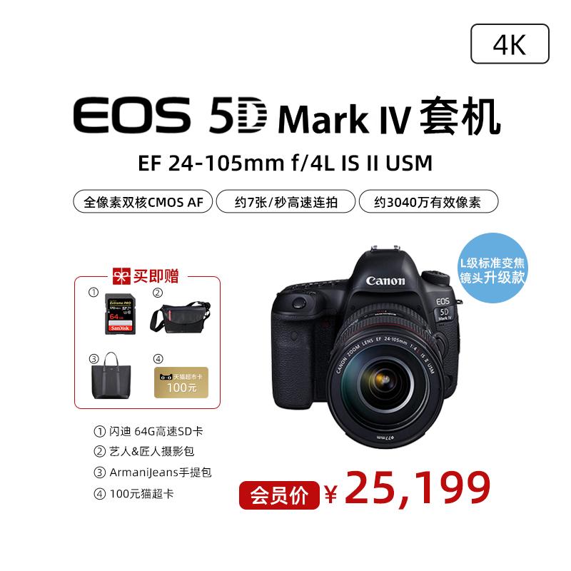 EOS 5D Mark IV 套机 EF 24-105mm f/4L IS II USM