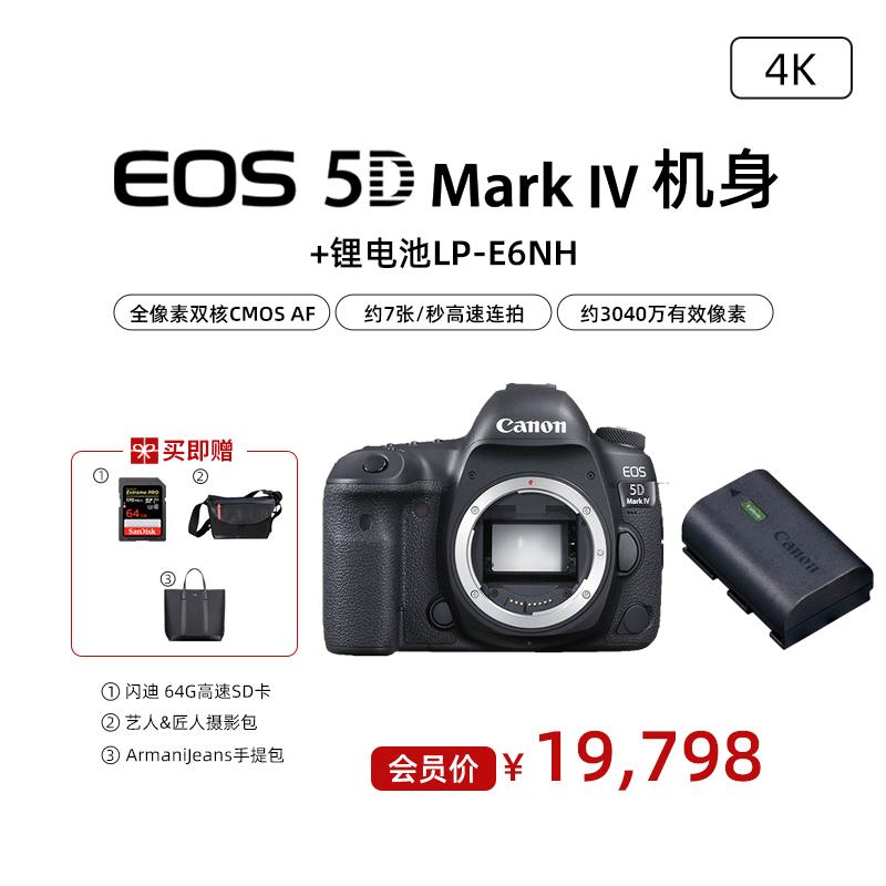 EOS 5D Mark IV 机身+锂电池LP-E6NH