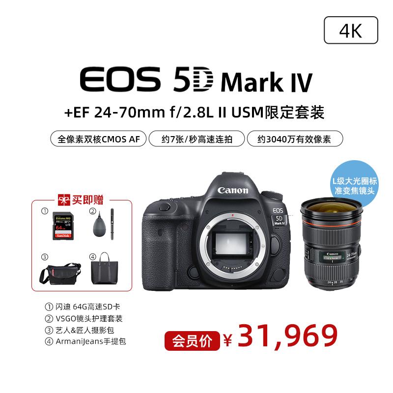 EOS 5D Mark IV 机身+EF 24-70mm f/2.8L II USM限定套装