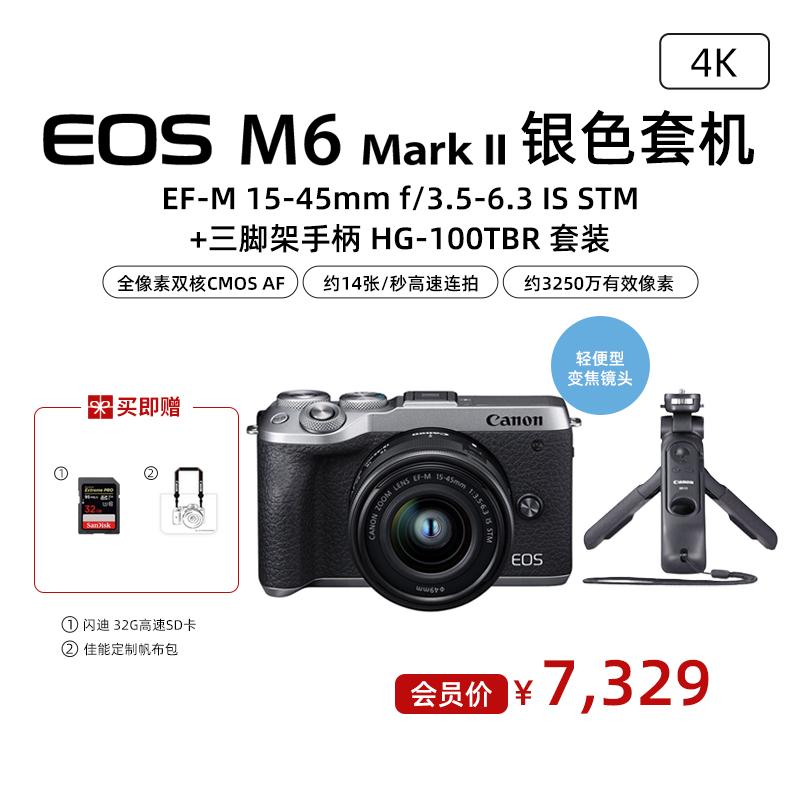 EOS M6 Mark II 银色套机 EF-M 15-45mm f/3.5-6.3 IS STM+三脚架手柄 HG-100TBR 套装