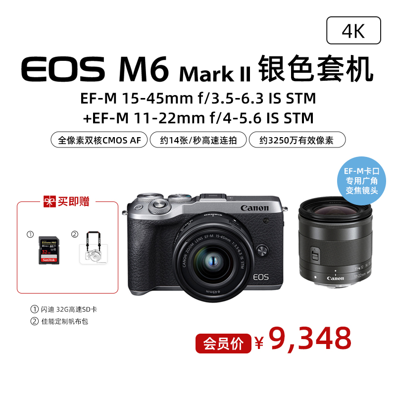 EOS M6 Mark II 银色套机 EF-M 15-45mm f/3.5-6.3 IS STM+EF-M 11-22mm f/4-5.6 IS STM