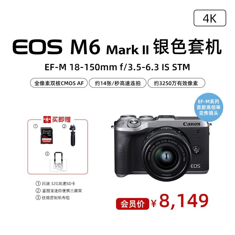 EOS M6 Mark II 银色套机  EF-M 18-150mm f/3.5-6.3 IS STM
