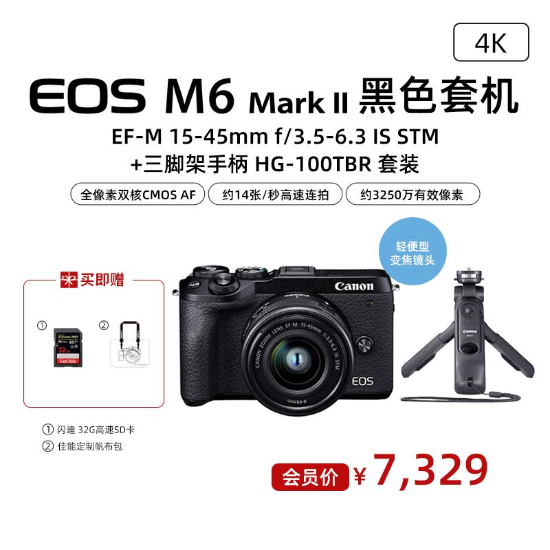 EOS M6 Mark II 黑色套机 EF-M 15-45mm f/3.5-6.3 IS STM+三脚架手柄 HG-100TBR 套装