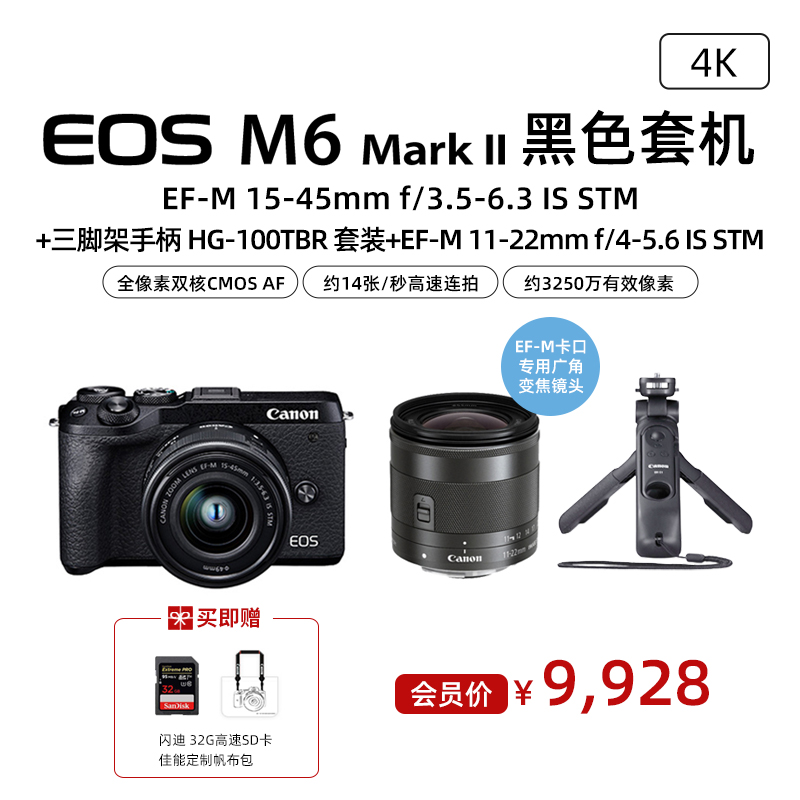 EOS M6 Mark II 黑色套机 EF-M 15-45mm f/3.5-6.3 IS STM+三脚架手柄 HG-100TBR 套装+EF-M 11-22mm f/4-5.6 IS STM